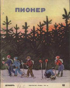 "Журнал ""Пионер"" 1959г. №12"