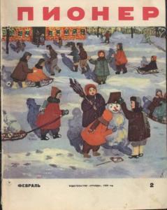 "Журнал ""Пионер"" 1959г. №2"