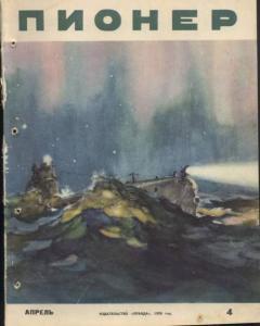 "Журнал ""Пионер"" 1959г. №4"