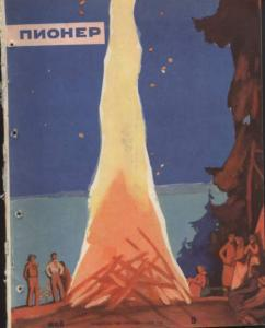 "Журнал ""Пионер"" 1959г. №5"