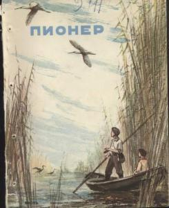 "Журнал ""Пионер"" 1959г. №6"