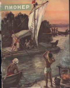 "Журнал ""Пионер"" 1959г. №7"