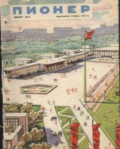 "Журнал ""Пионер"" 1959г. №8"