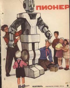"Журнал ""Пионер"" 1959г. №9"