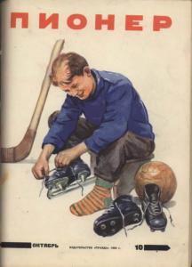"Журнал ""Пионер"" 1960г. №10"