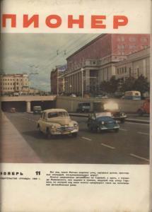 "Журнал ""Пионер"" 1960г. ""11"