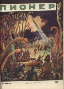 "Журнал ""Пионер"" 1960г. №12"