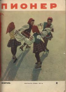 "Журнал ""Пионер"" 1960г. №2"
