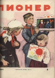 "Журнал ""Пионер"" 1960г. №3"