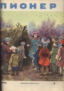 "Журнал ""Пионер"" 1960г. №4"