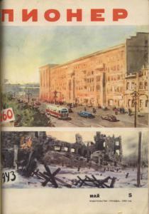 "Журнал ""Пионер"" 1960г. №5"