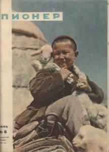"Журнал ""Пионер"" 1960г. №6"
