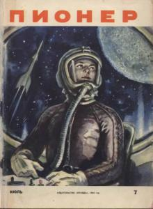 "Журнал ""Пионер"" 1960г. №7"
