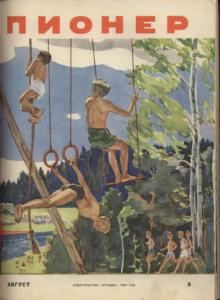 "Журнал ""Пионер"" 1960г. №8"