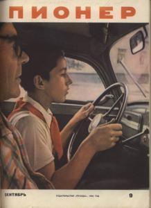 "Журнал ""Пионер"" 1960г. №9"