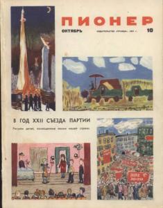 "Журнал ""Пионер"" 1961г. №10"