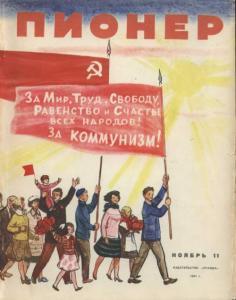 "Журнал ""Пионер"" 1961г. №11"
