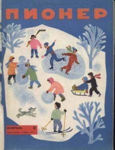 "Журнал ""Пионер"" 1961г. №2"