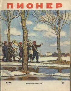 "Журнал ""Пионер"" 1961г. №3"