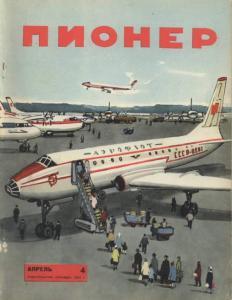 "Журнал ""Пионер"" 1961г. №4"