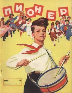 "Журнал ""Пионер"" 1961г. №5"