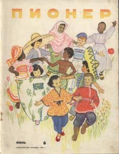 "Журнал ""Пионер"" 1961г. №6"