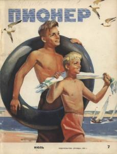 "Журнал ""Пионер"" 1961г. №7"