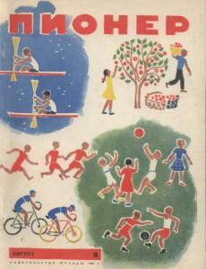 "Журнал ""Пионер"" 1961г. №8"