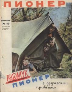 "Журнал ""Пионер"" 1962г. ""10"