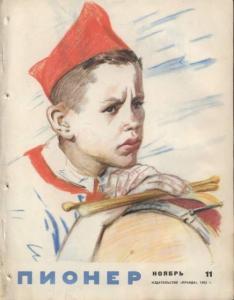"Журнал ""Пионер"" 1962г. №11"