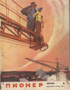 "Журнал ""Пионер"" 1962г. №4"