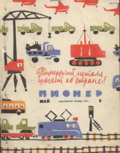 "Журнал ""Пионер"" 1962г. №5"