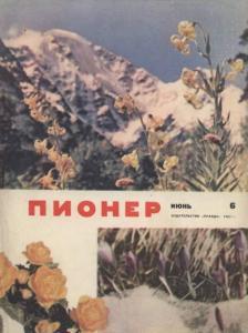"Журнал ""Пионер"" 1962г. №6"