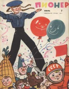 "Журнал ""Пионер"" 1962г. №7"