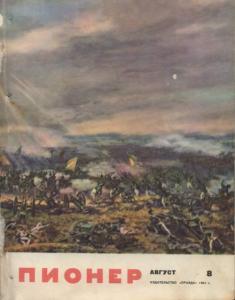 "Журнал ""Пионер"" 1962г. №8"