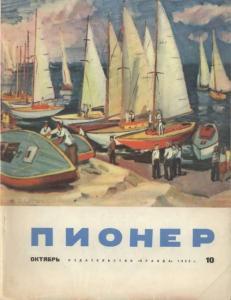 "Журнал ""Пионер"" 1963г №10"