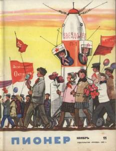 "Журнал ""Пионер"" 1963г №11"