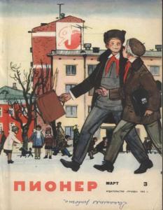 "Журнал ""Пионер"" 1963г. №3"
