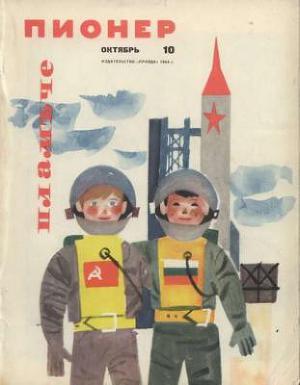 "Журнал ""Пионер"" 1964г. №10"