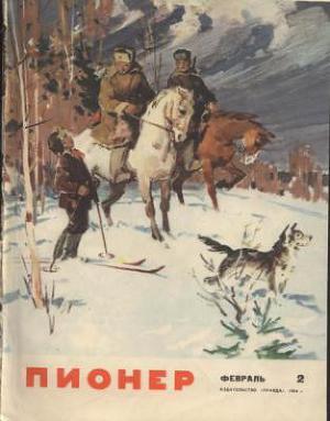 "Журнал ""Пионер"" 1964г. №2"