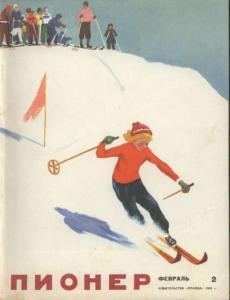 "Журнал ""Пионер"" 1965г. №2"