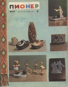 "Журнал ""Пионер"" 1965г. №3"