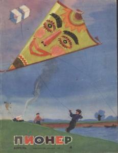 "Журнал ""Пионер"" 1965г. №4"