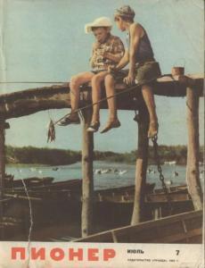 "Журнал ""Пионер"" 1965г. №7"