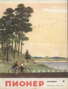 "Журнал ""Пионер"" 1965г. №9"