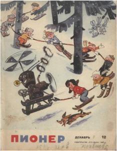 "Журнал ""Пионер"" 1966г. №12"