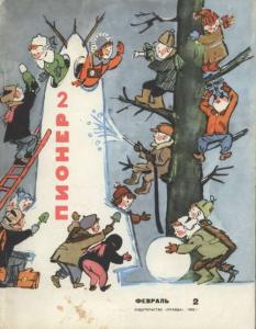 "Журнал ""Пионер"" 1966г. №2"