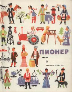 "Журнал ""Пионер"" 1966г. №3"