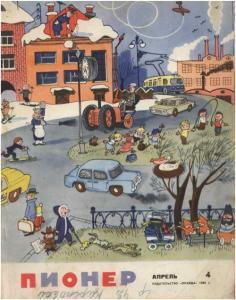 "Журнал ""Пионер"" 1966г. №4"