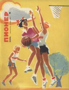 "Журнал ""Пионер"" 1966г. №6"